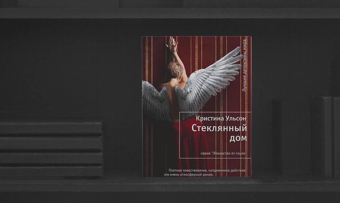 Скандинавская литература - «Стеклянный дом», Кристина Ульсон