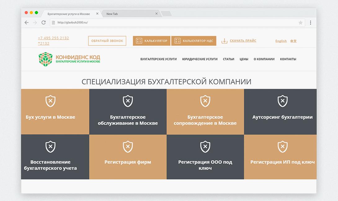 Услуги бухгалтерского обслуживания в москве ведение бухгалтерии сочи