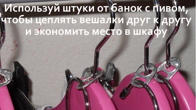 lifehacks 1303316028