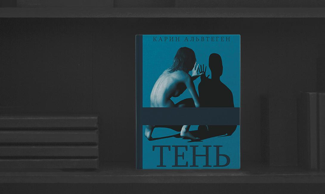 Скандинавская литература - «Тень», Карин Альвтеген
