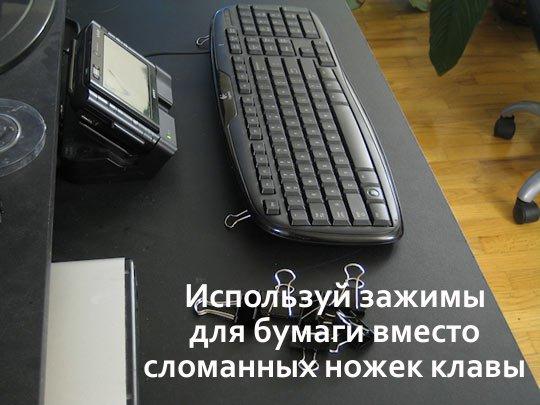lifehacks 0428369467
